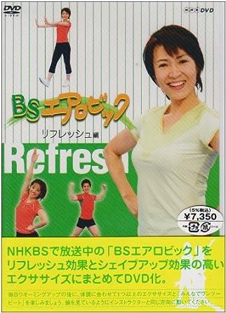 Amazon.co.jp | BSエアロビック ...