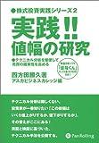 実践 値幅の研究 (株式投資実践シリーズ)