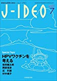 J-IDEO (ジェイ・イデオ) Vol.2 No.4