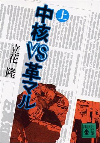 中核VS革マル(上) (講談社文庫)