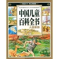 中國兒童百科全書.人類家園