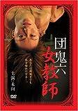 団鬼六 女教師 [DVD]