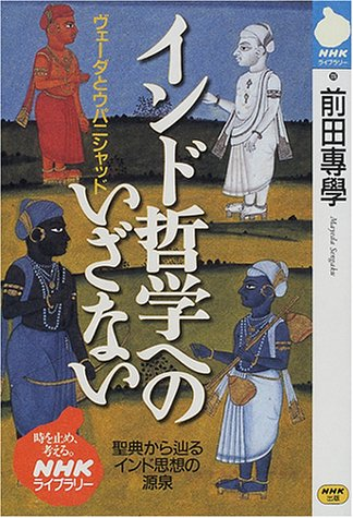 インド哲学へのいざない ヴェーダとウパニシャッド (NHKライブラリー)