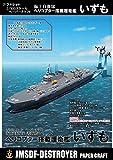 ヘリコプター搭載護衛艦いずも ペーパークラフト1/900
