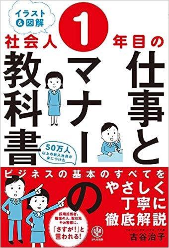 イラスト図解社会人1年目の仕事とマナーの教科書 古谷 治子 本