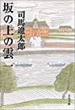 坂の上の雲〈1〉 (文春文庫)
