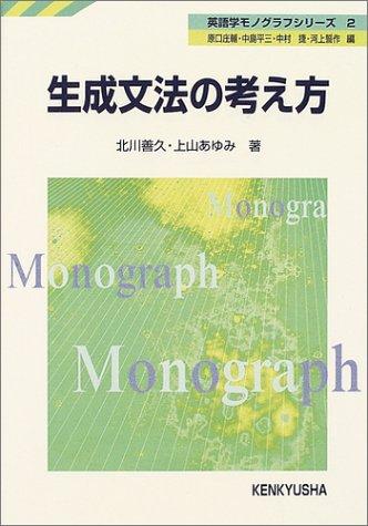 生成文法の考え方 (英語学モノグラフシリーズ)