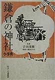 鎌倉の神社 小事典