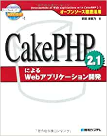 Book cakephp org 3.0