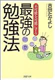 「最強の勉強法」吉田 たかよし