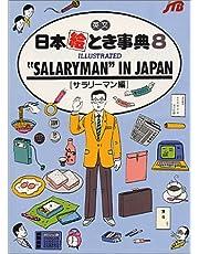 Jtb #8 - Salaryman In Japan PA