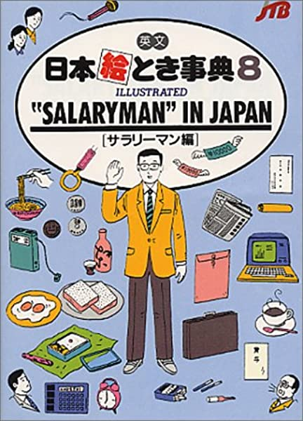 Salaryman In Japan Japan In Your Pocket Series No 8 Japan Travel Bureau 9784533006654 Amazon Com Books