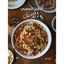 Authentic Egyptian Cooking [Arabic edition]: From the Table of Abou El Sid