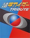 Kikaider tribute (2001) ISBN: 4048533398 [Japanese Import]