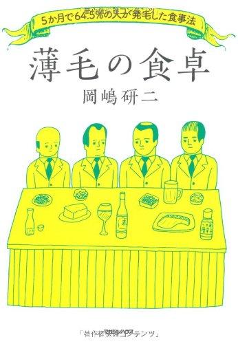 薄毛の食卓の表紙画像