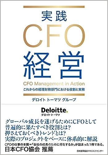 実践cfo経営 これからの経理財務部門における役割と実務 デロイト