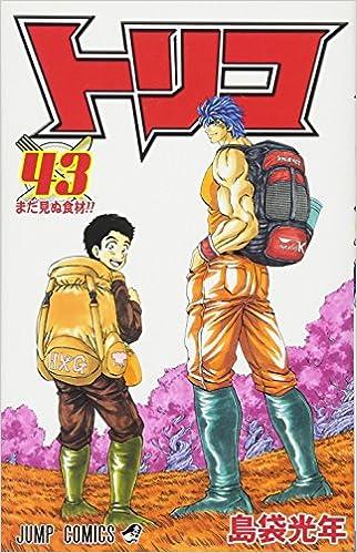 トリコ 43 (ジャンプコミックス)...
