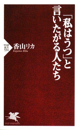 Read Online Watakushi Wa Utsu To Iitagaru Hitotachi PDF