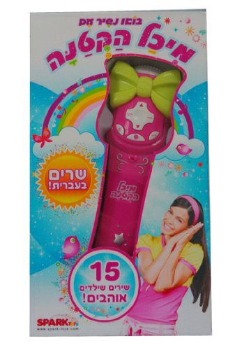 Microphone - Let's Sing with Michal Haktana in Hebrew -  spark