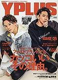 YPLUS(ワイプラス) 2019年 03 月号 [雑誌]