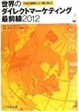 世界のダイレクトマーケティング最前線 2012―DMA国際エコー賞に学ぶ