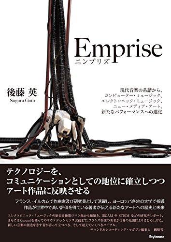 Emprise(エンプリズ) 〜現代音楽の系譜から、コンピューター・ミュージック、エレクトロニック・ミュージック、ニュー・メディア・アート、新たなパフォーマンスへの進化