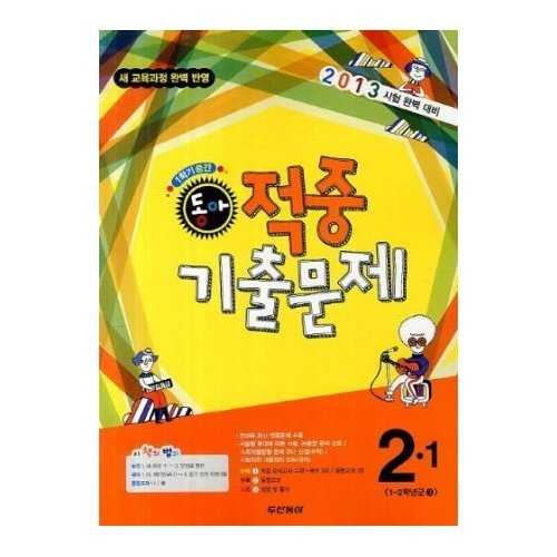 Dong-hit questions that 2-1 the middle of the school year (1) (2013) (Korean edition) by Dusandonga pdf epub