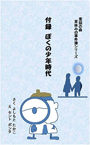 furoku boku no shounen jidai natsuyasumi no jikenbo siri-zu (Japanese Edition)