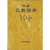 Iwanami Bukkyō jiten (Japanese Edition)