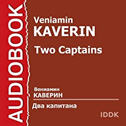 Dva kapitana [Two Captains]