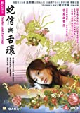 Snakes And Earrings (Region 3 DVD / Non USA Region) (English subtitled) Japanese movie a.k.a. Hebi ni Piasu