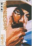 宗像教授伝奇考 (第5集) (潮漫画文庫)