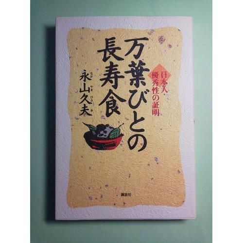 万葉びとの長寿食―日本人・優秀性の証明