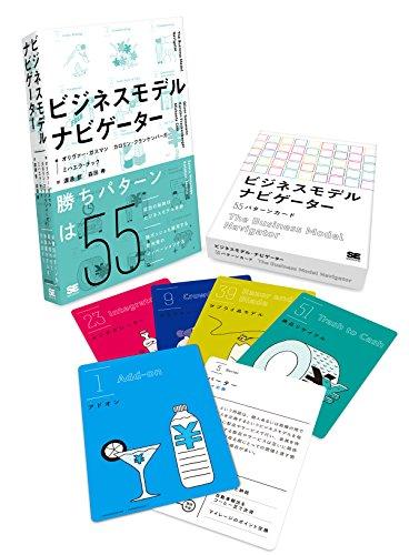 付録付)ビジネスモデル・ナビゲーター 【書籍+55パターンカード】セット / オリヴァー・ガスマン