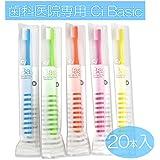 シーアイ 【20本入】歯科医院専用 Ci ベーシック 歯ブラシ