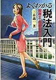 よくわかる税法入門―税理士・春香のゼミナール (有斐閣選書)