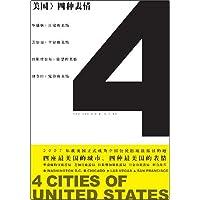 美國:四種表情