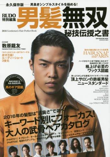大人の武骨ヘアカタログ 最新号 表紙画像
