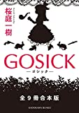 GOSICK 全9冊合本版<GOSICK> (角川文庫)