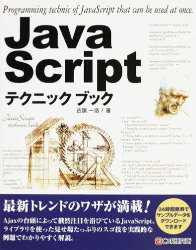 Download JavaScript tekunikku bukku : Suguni tsukaeru PDF