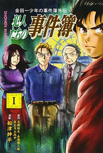 金田一少年の事件簿外伝 犯人たちの事件簿(1) (講談社コミックス)