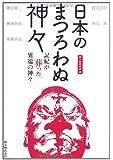 日本のまつろわぬ神々