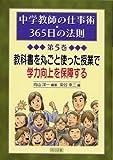 教科書を丸ごと使った授業で学力向上を保障する (中学教師の仕事術・365日の法則 第5巻)
