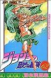 ジョジョの奇妙な冒険 62 (ジャンプコミックス)