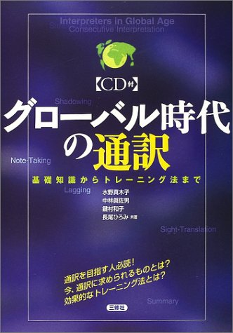 グローバル時代の通訳―基礎知識からトレーニング法まで
