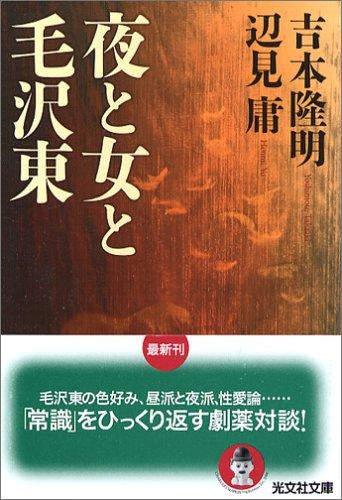 夜と女と毛沢東 (光文社文庫)
