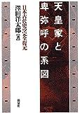 天皇家と卑弥呼の系図―日本古代史の完全復元