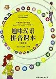 Qu Wei Han Yu Pin Yin Ke Ben: Ji Chu Pian