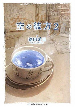 空の彼方〈2〉 (メディアワークス文庫)