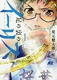 足の裏のイーリス(1) (ヒーローズコミックス)